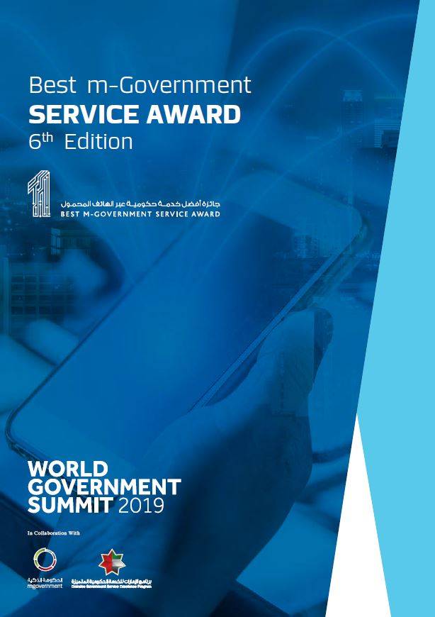 Best m-Government SERVICE AWARD 6th Edition