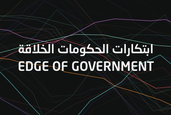 Edge of Government
